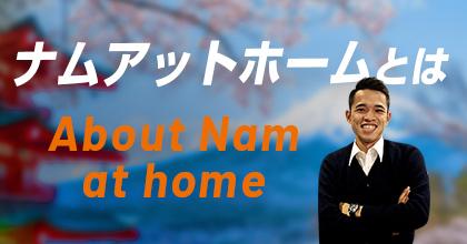 ナムアットホームとは