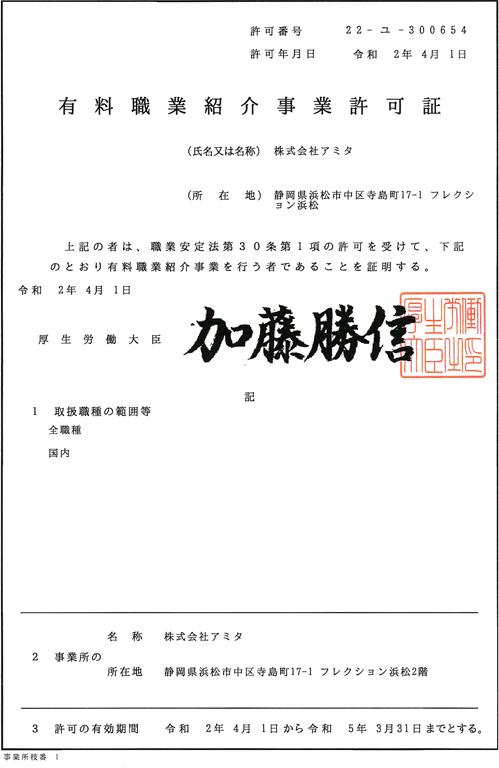 有料職業紹介事業許可書