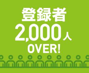 登録数2000人over!