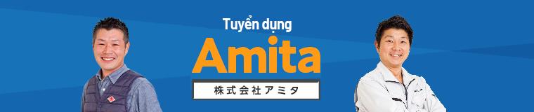 Amita 株式会社アミタ