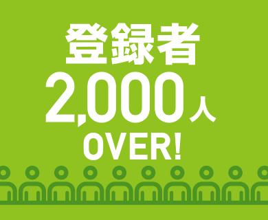 登録者2,000人OVER!