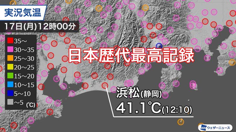 浜松が日本一暑い