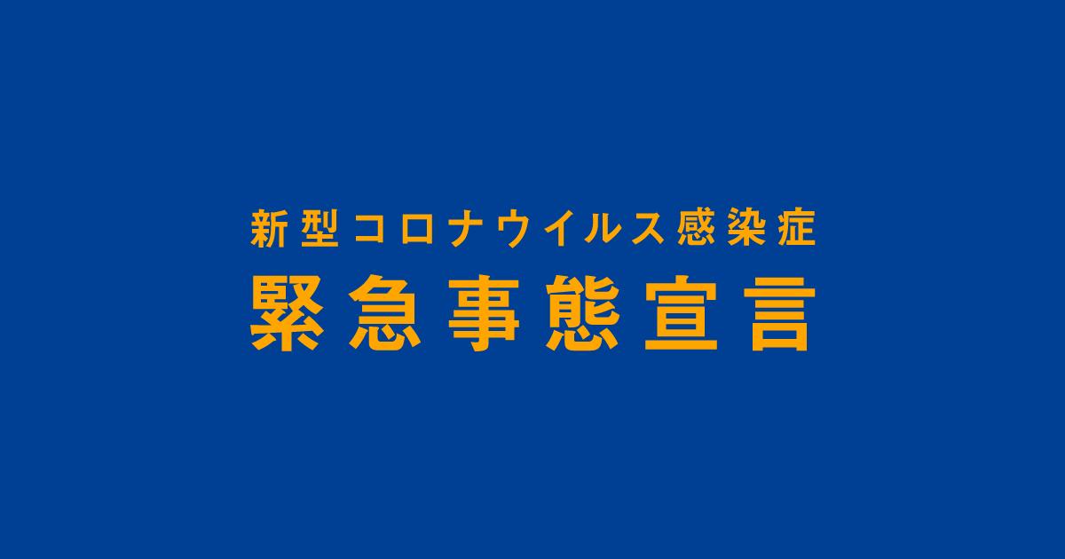 緊急事態宣言ヽ(○´Д`)ノヽ(○´Д`)ノ